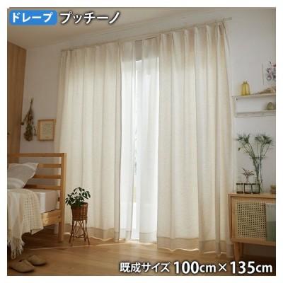 ドレープカーテン Pucchino/プッチーノ(幅100cm×丈135cm)ウォッシャブル