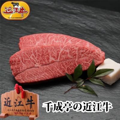 牛肉 肉 焼肉 和牛 近江牛 みすじブロック 500g 父の日 2021 プレゼント