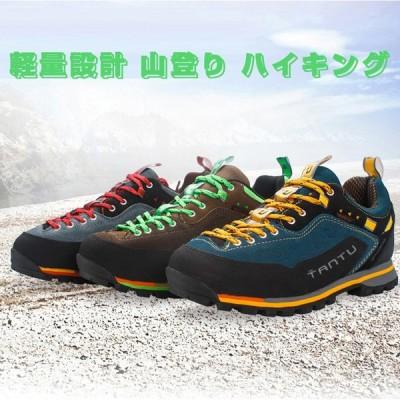 トレッキングシューズ メンズ  登山靴 疲れない 軽量 防水   滑り止め ランニングシューズ 運動靴 ウォーキングシューズ アウトドア スポーツ