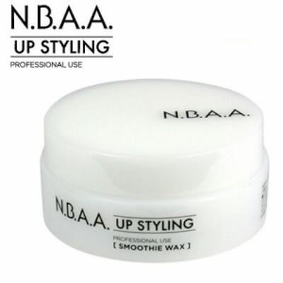【NBAA】UP STYLING スムージーワックス 75g【NB-CW01】ヘアケア アレンジ ヘアスタイル クリーム アップ 編み込み 髪型 髪 美容 理容 専