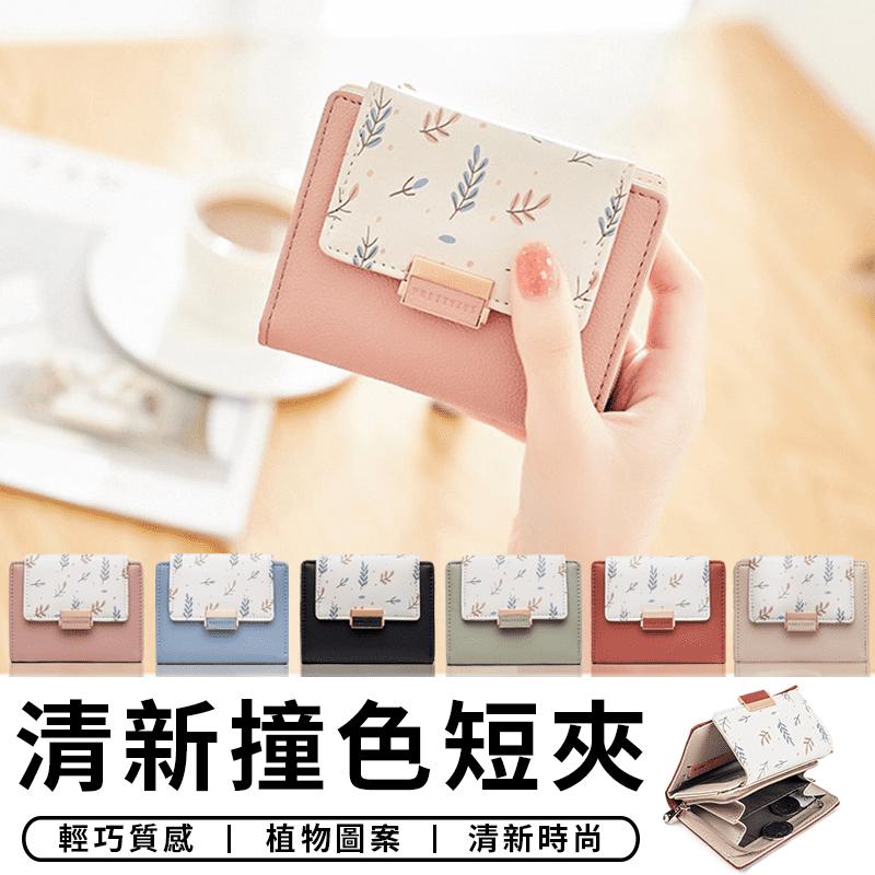 日本ins 清新撞色短夾錢包