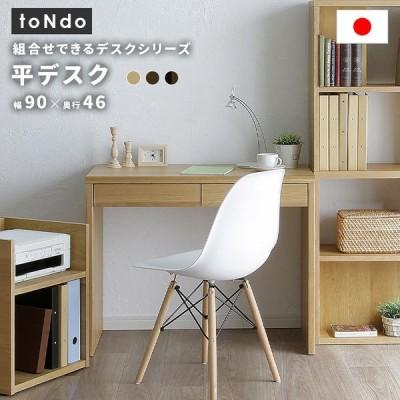 toNdo トンド 平デスク 組み合わせ自在な日本製ホームデスクシリーズ