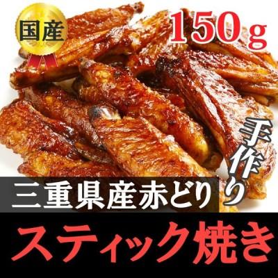 赤どりステック焼き1P(150g)国産鶏肉(三重県産)自家製 手羽中
