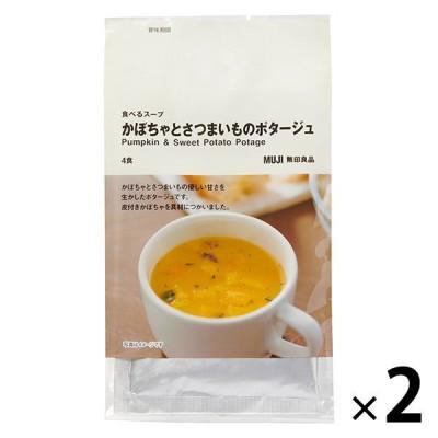 無印良品 食べるスープ かぼちゃとさつまいものポタージュ 2袋(8食:4食分×2袋) 良品計画