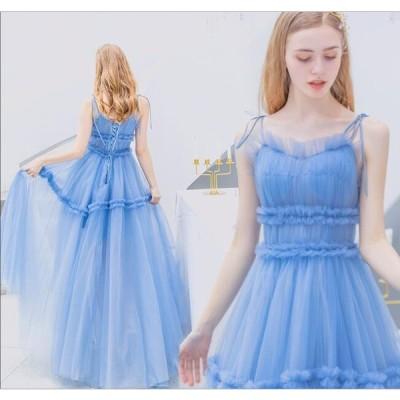 送料無料 青い花嫁 パーティー 年次 総会 誕生日 イブニングドレス 花嫁ドレス ロングドレス