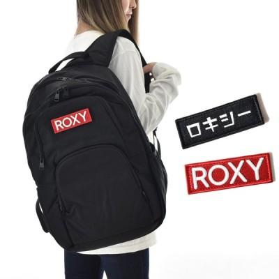 ロキシー ROXY リュック レディース 25L ゴーアウト プラス バックパック デイパック リュックサック ワッペン ブランド 大容量 おしゃれ GO OUT PLUS RBG201309
