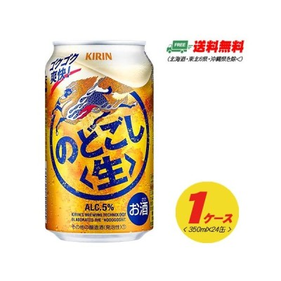 ビール類・新ジャンル キリン のどごし生 350ml×24缶(1ケース)地域限定送料無料