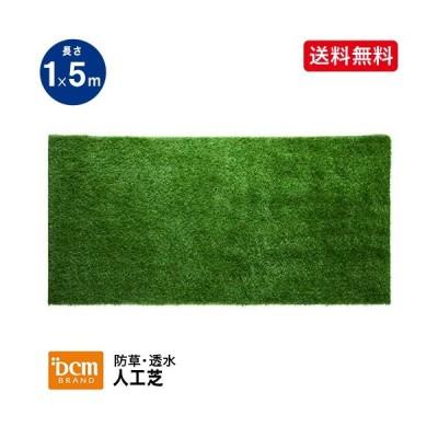 DCM 防草・透水 人工芝/1m×5m 幅1m×長さ5m