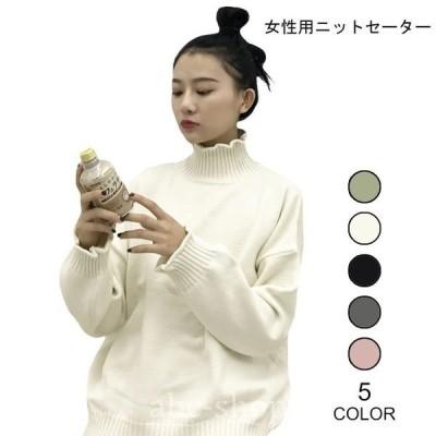 ニットセーターレディースハイネックセーターゆったり無地女性用ニットトップス長袖カジュアル着まわし