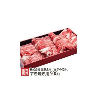 あがの姫牛 すき焼き用 500g 佐藤食肉/御歳暮にも!ギフトにも!/のし無料/送料無料