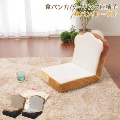 座椅子 座いす 座イス 可愛い セルタン 食パン座椅子 食パン トーストDPN1c 日本製 新生活