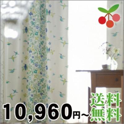 洗える 遮光 色 ブルー グリーン 柄 花柄 小鳥 カーテン オーダーカーテン サイズ 幅200 幅150 120