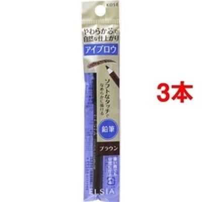 エルシア プラチナム 鉛筆 アイブロウ ブラウン BR300 (1.1g*3コセット)