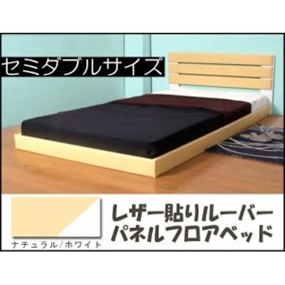 【送料無料】レザー貼りルーバーパネルフロアベッド セミダブルサイズ マットレス付き