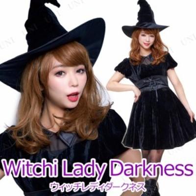 コスプレ 仮装 ウィッチレディダークネス コスプレ 衣装 ハロウィン 仮装 余興 魔女 コスチューム 大人用 パーティーグッズ 魔法使い 可