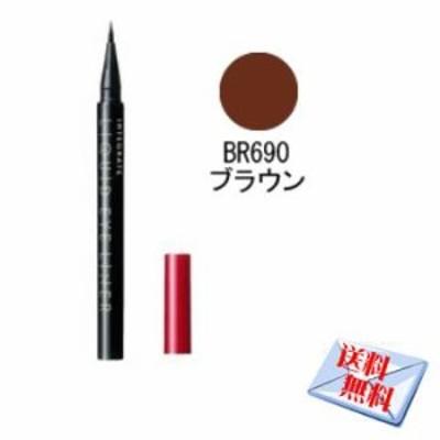 ★送料無料★資生堂 インテグレート スーパーキープリキッドライナー BR690ブラウン(0.5ml)