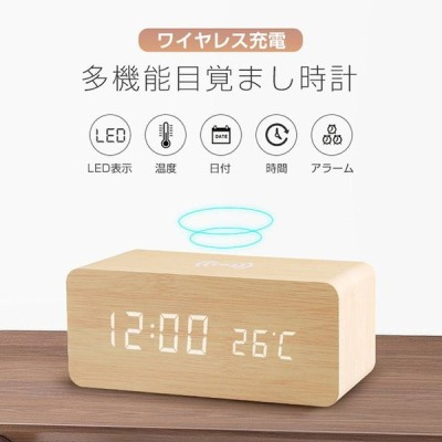 Qi充電 置き時計 デジタル 目覚まし時計 LED表示 ワイヤレス充電 クロック 置時計大音量 温度計 カレンダー アラーム 木製 ウッド 北欧 卓上 こども
