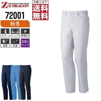 Z-DRAGON ジィードラゴン 秋冬 製品制電 ストレッチ ノータック パンツ JIS規格 帯電防止服 72001 大きいサイズ