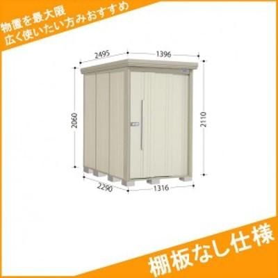 物置 屋外 おしゃれ タクボ物置 ND/ストックマン 棚板なし仕様 ND-1322 一般型・多雪型 標準屋根