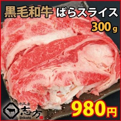 黒毛和牛 ばら スライス 300g 牛肉