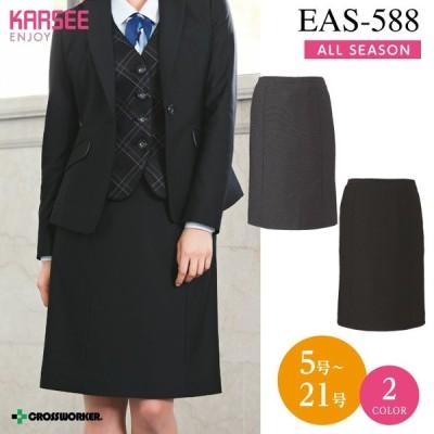 カーシーカシマ セミタイトスカート EAS-588【ENJOY】 事務服 レディース 女性用 制服 ユニフォーム
