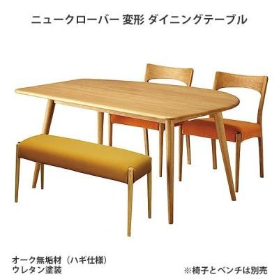 テーブル ダイニングテーブル 食卓テーブル ニュークローバー 変形 ダイニングテーブル (テーブルのみ)  オーク無垢材 ハギ材 送料無料