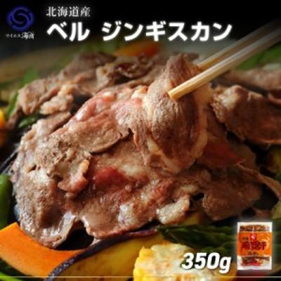 敬老の日 ギフト 味付ジンギスカン 1袋(350g)×1パック 北海道の定番