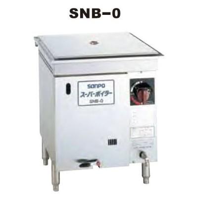 送料無料 新品 SANPO ガス式スーパーボイラー(セイロタイプ) SNB-0