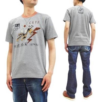 トイズマッコイ Tシャツ TMC2029 TOYS McCOY フライングタイガース メンズ 半袖tee 020アッシュグレー 新品
