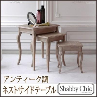 ネストテーブル ベッドサイドテーブル ソファサイドテーブル 大・中・小テーブル3点セット アンティーク調ネストサイドテーブル シャビーシック 安い