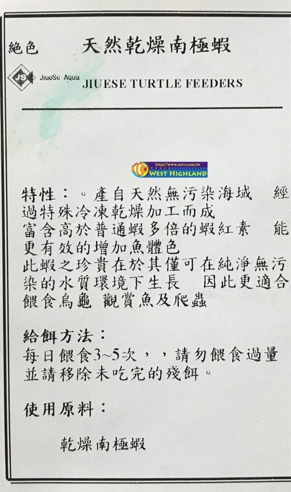 【西高地水族坊】台灣絕色 天然乾燥南極蝦2000ml