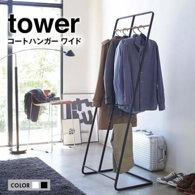 towerタワー コートハンガー ワイド 送料無料 山崎実業