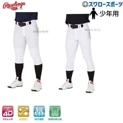 あすつく ローリングス 少年 ジュニア  野球 ユニフォームパンツ ズボン ユニホーム ウェア 4D ウルトラ ハイパーストレッチ ショートフィット パンツ セッ
