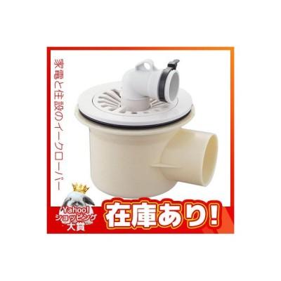 ≦《あすつく》◆15時迄出荷OK!三栄水栓/SANEI【H5553-50】洗濯機排水トラップ