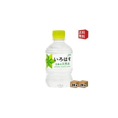 送料無料 コカコーラ い・ろ・は・す 285mlペットボトル 48本 (24本×2ケース) [いろはす]【cola】