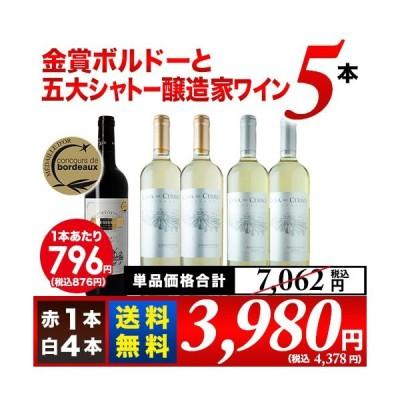 「5/27セット内容変更」ワインセット 金賞ボルドーと五大シャトー醸造家ワイン5本セット(赤1本&白4本)送料無料