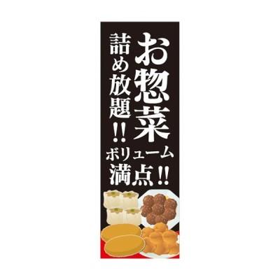 のぼり のぼり旗 お惣菜 詰め放題 ボリューム満点!
