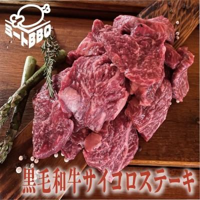 黒毛和牛サイコロステーキ 約500g バーベキュー BBQ パーティー 焼肉 キャンプ