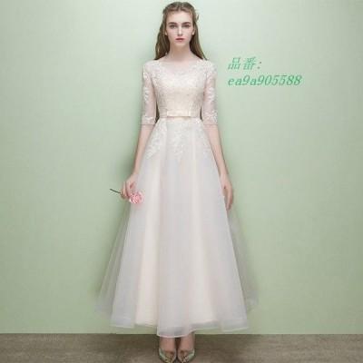イブニングドレス ロングドレス シャンパン色 Aライン 二次会 袖あり 5分袖 パーティードレス フォーマルドレス 結婚式 演奏会 お呼ばれドレス