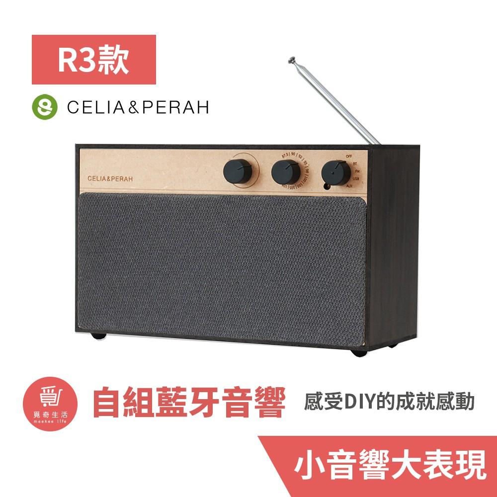 CELIA&PERAH R3即興自組藍牙喇叭/音響 藍芽喇叭 收音機 電腦喇叭