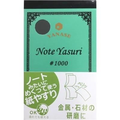 ヤナセ ノートヤスリ#1000 70x110mm NY-1000