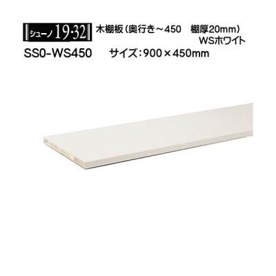 木棚板(棚厚20mm) 【ロイヤル】 シューノ19・32 SS0-WS450 WSホワイト W900×D450