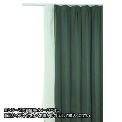 防炎遮光1級カーテン ダークグリーン 約幅135×丈135cm 2枚組 l 同梱・代引不可