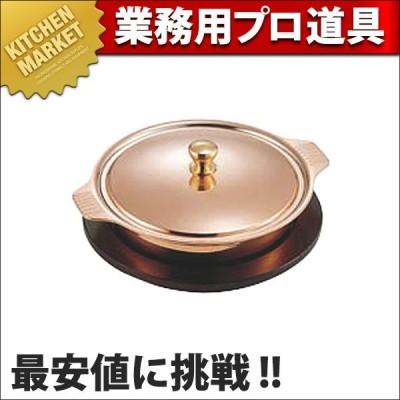 SW 銅鍋型キャセール 18cm (N)