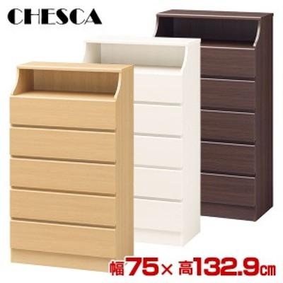 チェスト 引出収納 チェスカ 幅75×高132.9cm CSC-1375H CHESCA たんす タンス 衣類収納 洋服たんす