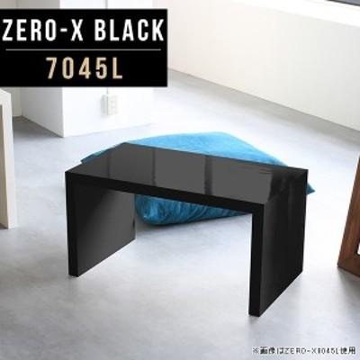 センターテーブル ミニ ローテーブル コーヒーテーブル 小さめ ソファーテーブル コの字テーブル 鏡面テーブル 小さい Zero-X 7045L blac