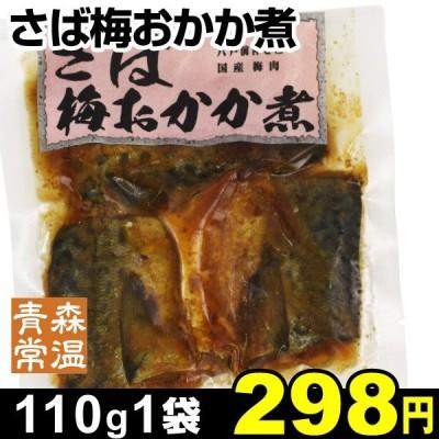 さば梅おかか煮 1袋 (1袋あたり110g入り) 国華園