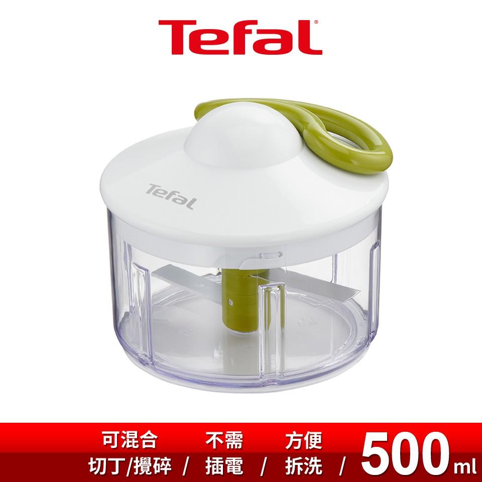 Tefal法國特福 新快易轉食物調理器 (500ML)