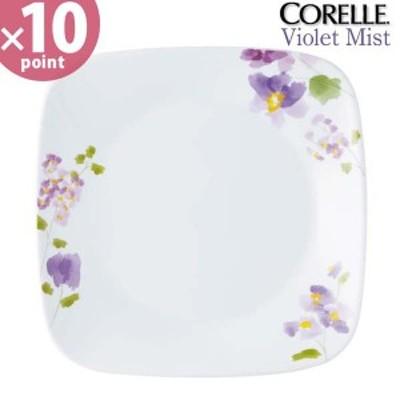 コレール バイオレットミスト スクエア中皿 CP-9413 角皿 オーブン対応 電子レンジ対応 食洗機対応 J2211-VM