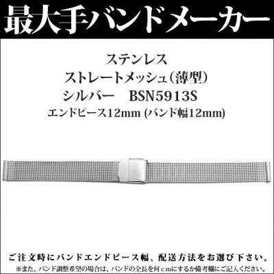 時計 ベルト 金属 メタルバンド ステンレス 腕時計 交換 バンビ BAMBI メッシュ スライド式 ブレスレット シルバー 12mm BSN5913S